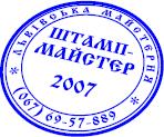 Штамп-Майстер виготовлення печаток