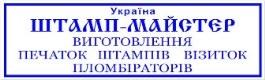 Штамп-Майстер — Виготовлення печаток, штампів, візиток та пломбіраторів